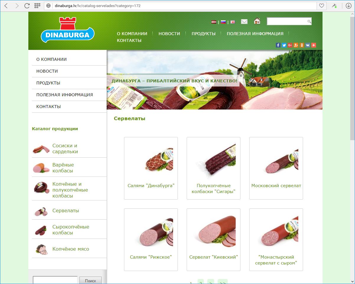 Daugavpils gaļas kombināts Dinaburga - katalogs