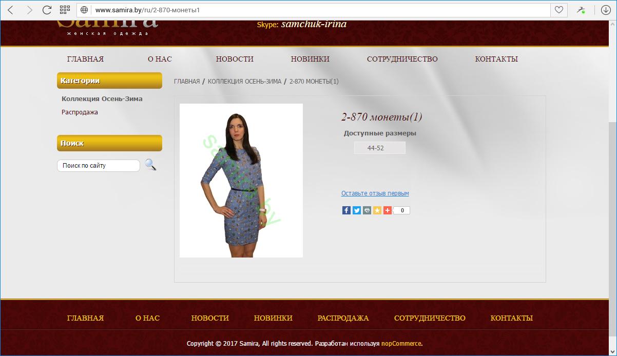 Интернет магазин женской одежды Samira