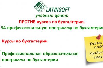 """""""LatInSoft"""" учебный центр ПРОТИВ курсов по бухгалтерии"""