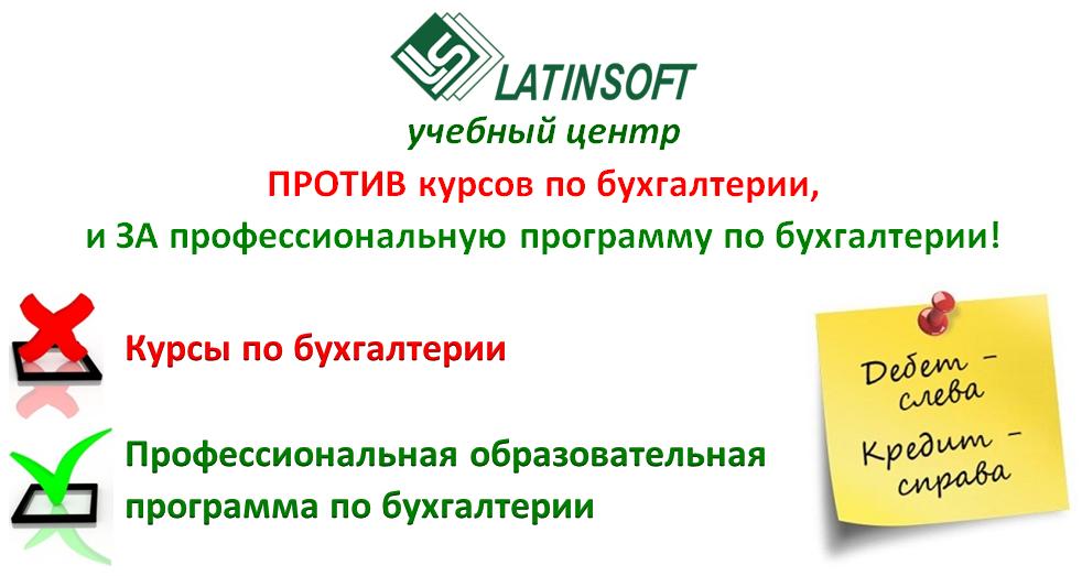 """""""LatInSoft"""" учебный центр ПРОТИВ курсов по бухгалтерии, и ЗА профессиональную программу по бухгалтерии!"""