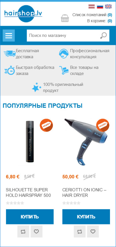 hairshop.lv - мобильная версия