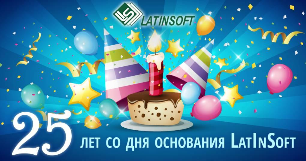 25 лет со дня основания LatInSoft