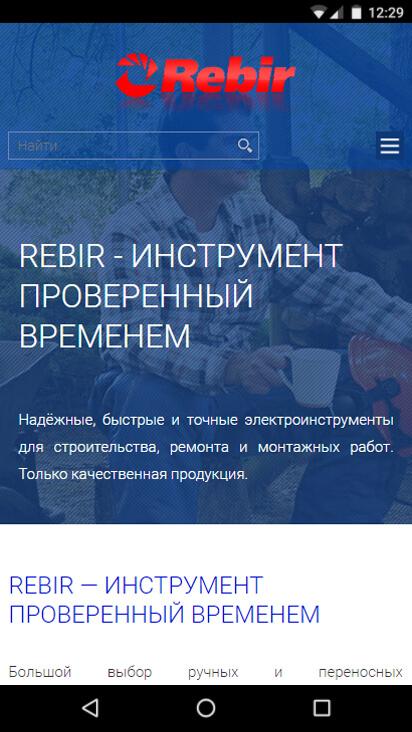 Rebir.lv мобильная версия