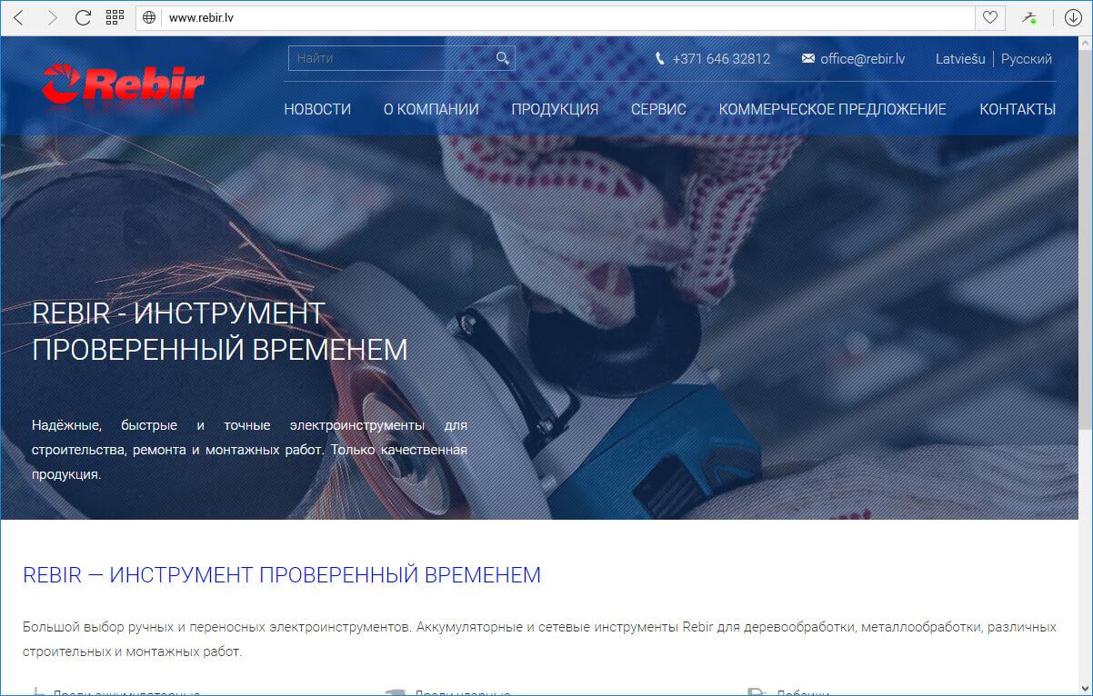 Rebir.lv сайт