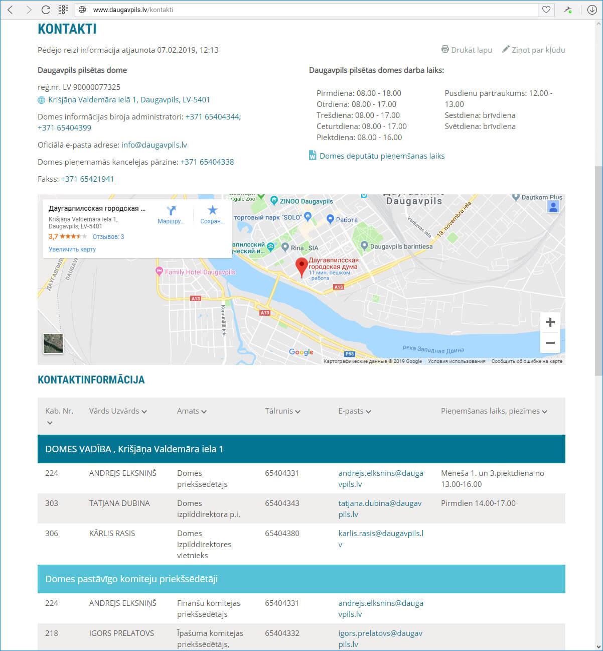 Сайт Даугавпилсской городской думы Daugavpils.lv - контакты